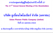 Notification on the Resolutions of the 27th Annual General Meeting of the Shareholders